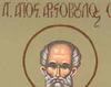 Sfantul Mucenic Aristobul