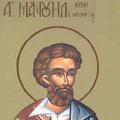 Sfantul Manuil