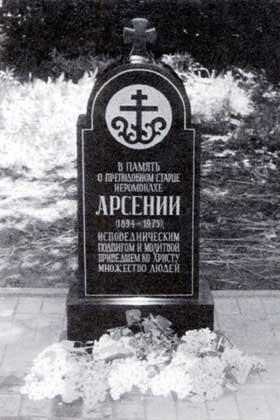 Parintele Arsenie - un sfant al lagarelor comuniste