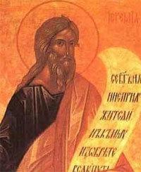 Sfantul Proroc Ieremia; (Denie)