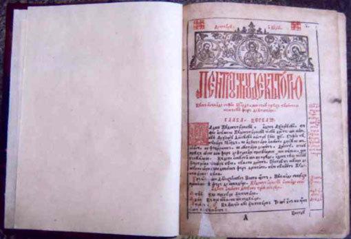 Primul cod de legi in limba romana