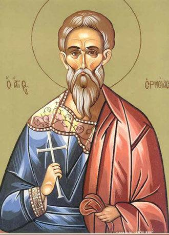 Sfantul Apostol Ermie