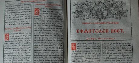 Este limbajul bisericesc invechit?