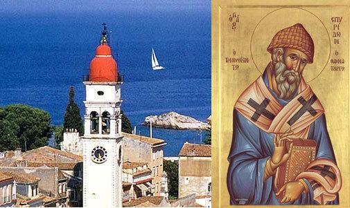 Pelerinaj in Corfu la Sfantul Ierarh Spiridon
