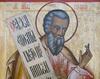 Sfantul Proroc Maleahi