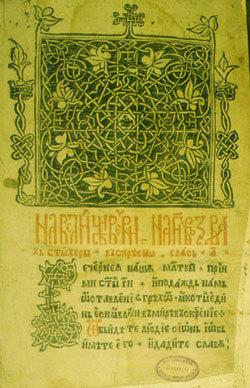 Prima carte tiparita de Coresi