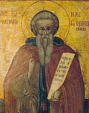 Sfantul Iona din Pergam