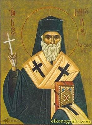 Sfantul Grigorie V, Patriarhul Constantinopolului