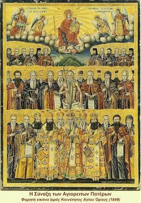 Soborul Sfintilor Athoniti