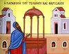 Omilie la parabola evanghelica a vamesului si a fariseului