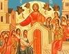 Predica la Sfanta si Marea Marti