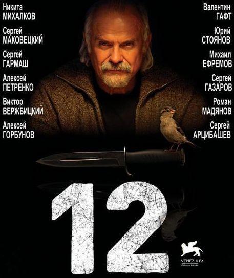 12, un film de Nikita Mikhalkov