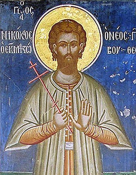 Sfantul Nicolae din Metsovo