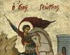 Prima minune a Sfantului Gheorghe