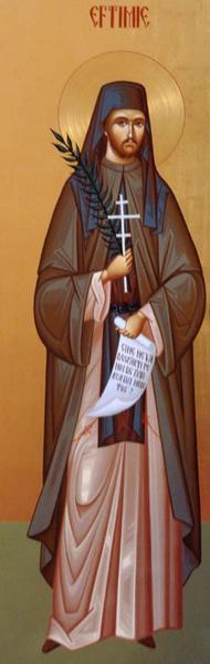 Sfantul Eftimie din Peloponez