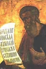 Sfantul Cuvios Gheorghe de la Cernica; Sfantul Prooroc Sofonie; Sfantul Mucucenic Teodor, Arhiepiscopul Alexandriei