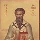 Sfantul Ierarh Vasile cel Mare