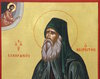 Teologia Sfantului Siluan Athonitul - Ioannis Zizioulas