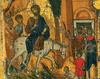 Intrarea Domnului in Ierusalim