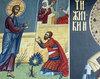 Vindecarea slugii sutasului - Evanghelia...