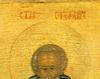 Sfantul Stefan Marturisitorul