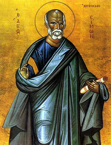 Sfantul Apostol Simon Zelotul