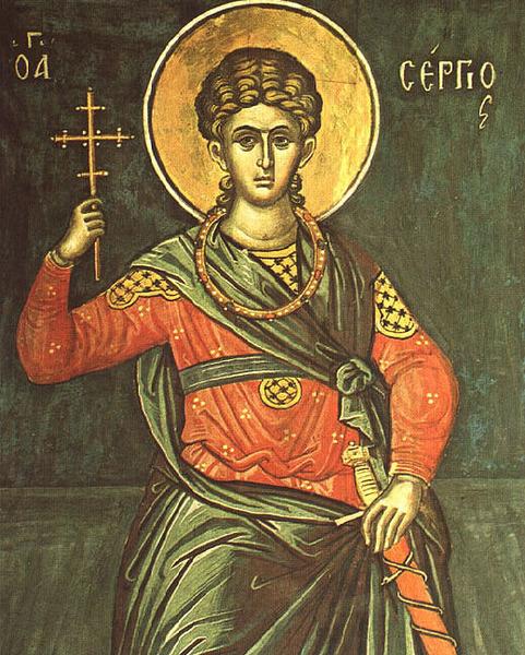 Sfantul Serghie
